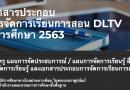เอกสารประกอบการจัดการเรียนการสอน DLTV ปีการศึกษา 2563 ป.1-ม.3