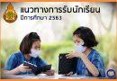 แนวทางการรับนักเรียนปีการศึกษา 2563