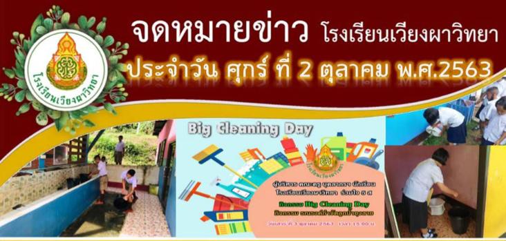 จดหมายข่าว โรงเรียนเวียงผาวิทยา ประจำวัน ศุกร์ ที่  2 ตุลาคม 2563