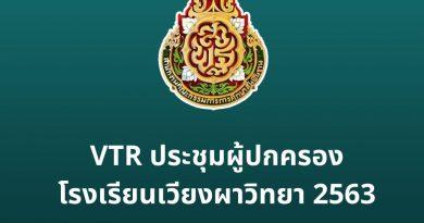 VTR  ประชุมผู้ปกครอง 2563